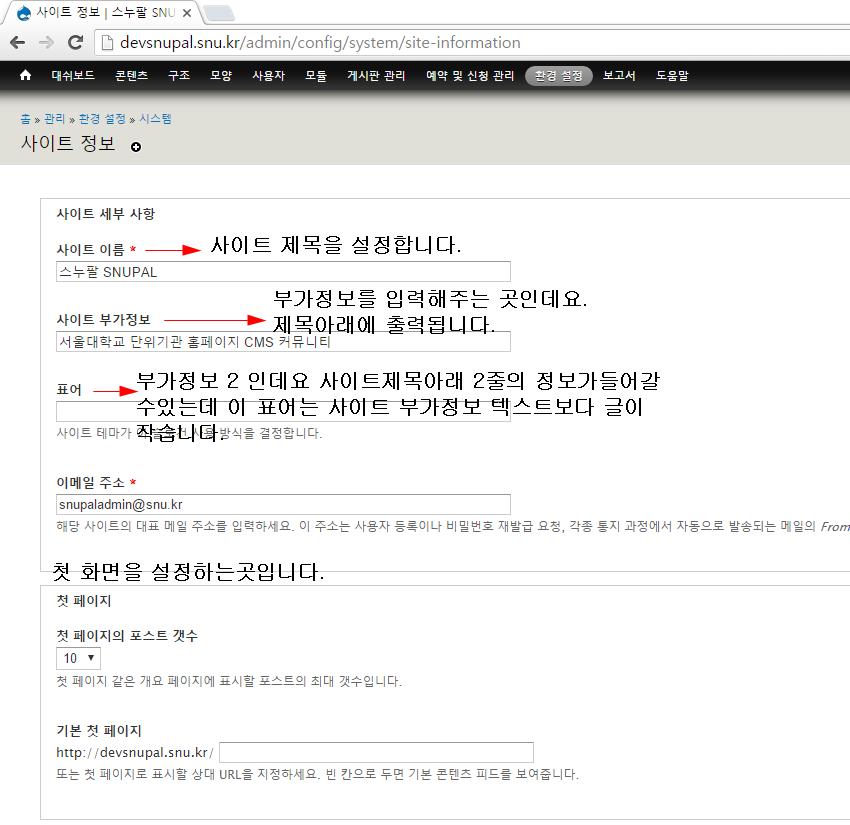 사이트정보수정